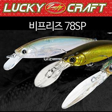 럭키크래프트 비프리즈 78SP